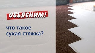 Сухая стяжка(Подробности на сайте http://www.sformat.ru/catalog/sukhaya-styazhka/ В магазинах