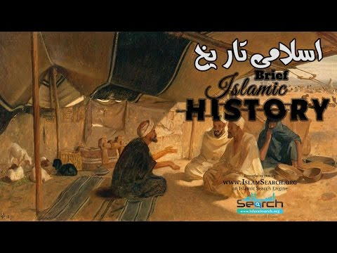Islamic History in Urdu - Part-1 - IslamSearch.org