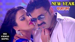 Pawan Singh आम्रपाली का नया हिट गाना बाड़ू मनरखनी Aamrapali Pawan Raja Bhojpuri Hit Song 2017
