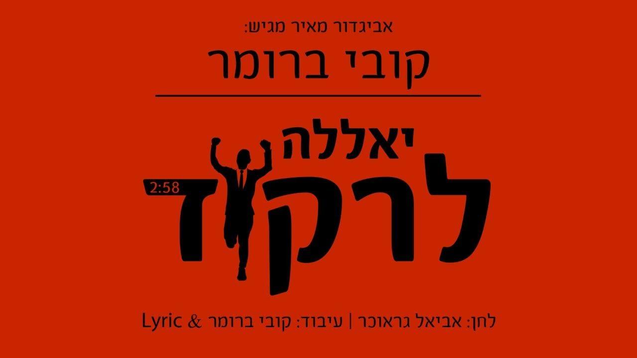 קובי ברומר - יאללה לרקוד |  Kobi Brummer - Yalla Lirkod