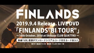 "FINLANDS LIVE DVD「FINLANDS""BI TOUR""~16th October, 2018 at Shibuya CLUB QUATTRO~」Trailer"