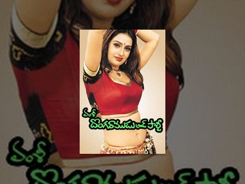 Donga Ramudu and Party | Full Length Telugu Movie | Srikanth, Laya