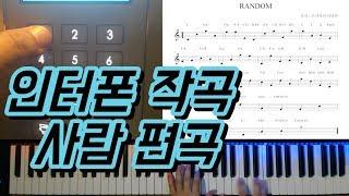허림TV | 인터폰 작곡, 사람 편곡