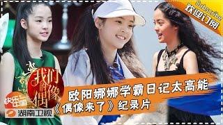《我们的偶像》第4期20150822: 欧阳娜娜的大提琴与梦想 Up Idol Documentary: Nana Ou-Yang's Cello Dream【湖南卫视官方版1080p】 thumbnail