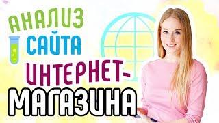 Анализ сайта онлайн 📊Аудит сайта магазина 🔝строительного оборудования от Некрашевича Александра👍