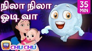 Nila Nila Odi Vaa (நிலா நிலா ஓடிவா) Tamil Kids Songs COLLECTION - ChuChu TV தமிழ் Tamil Rhymes