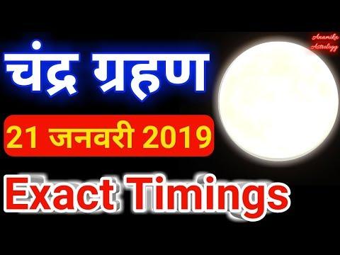 Chandra grahan 21 January 2019 - Exact Timings/चंद्र ग्रहण 2019 कहाँ और कब लगेगा/Lunar eclipse 2019