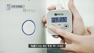 [페토이] 유선 리모컨 자동 급식기 HT P006