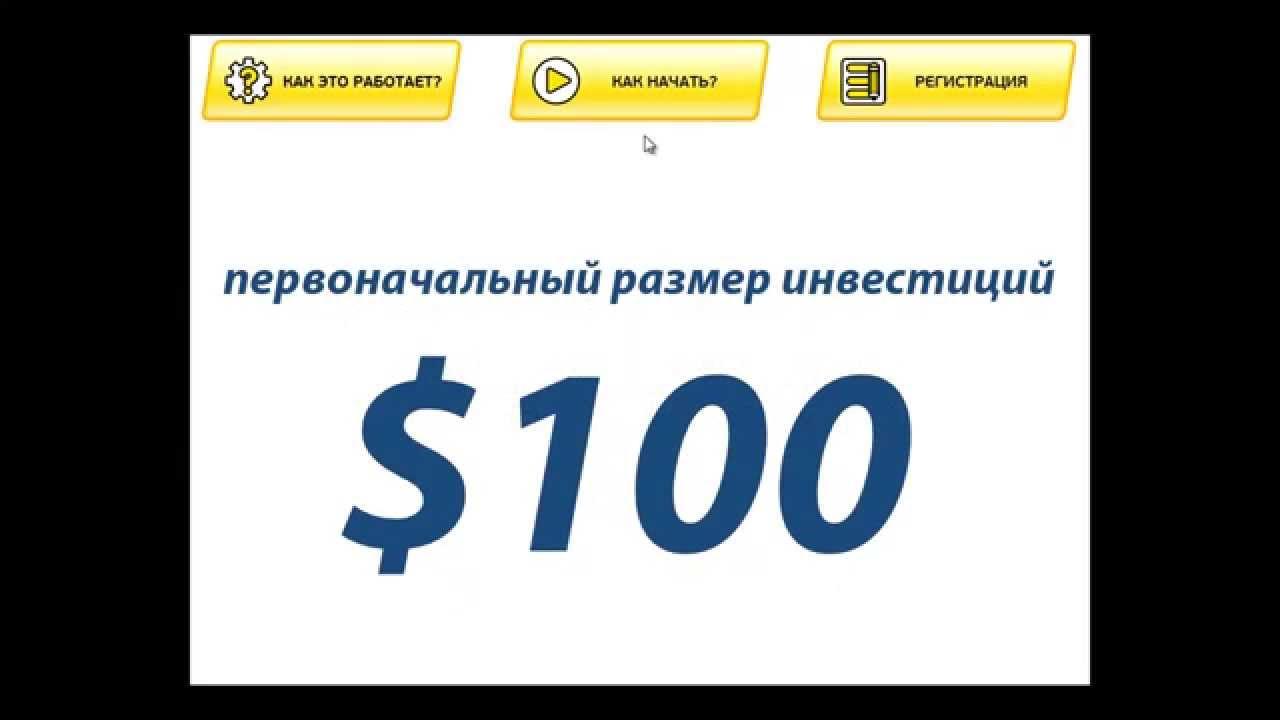 Forex как зарабатывать без вложений forex купить акции