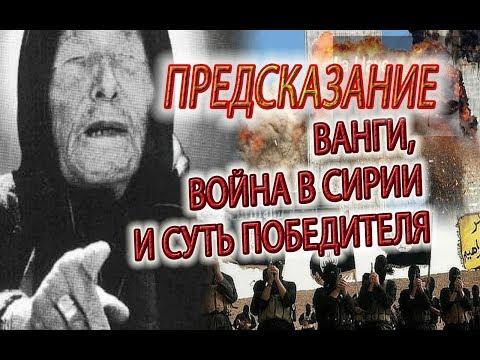 Предсказания Ванги, падение Сирии и суть победителя, Серафим Саровский и Огненная Библия!