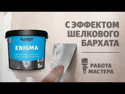 Декоративное покрытие стен с эффектом шелка, шелковый бархат, ENIGMA ELEMENT DECOR