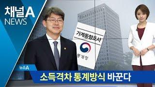소득 격차 통계방식 바꾼다…신임 통계청장 첫 행보 | 뉴스A