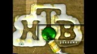 Рекламные заставки НТВ 1998 2001 thumbnail