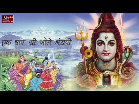 Shiv Bhajans - Maha Shivraatri Special - Ek Baar Shri Bhole Bhandaari