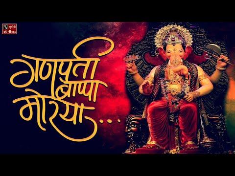 Ganpati Bappa Morya || Ganesh Chaturthi Songs || Bhajan - Stuti - Shloka - Mantra - Aarti ||