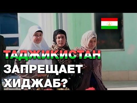 Как Таджикистан докатился до запретов хиджаба и бороды?! За и против