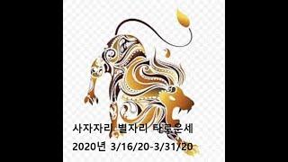 사자자리 별자리 타로운세 2020년 3/16/20-3/31/20