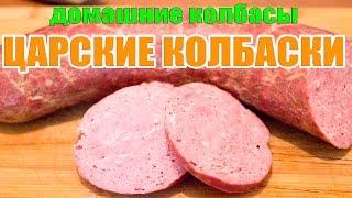 Домашнии колбасы: Царские колбаски