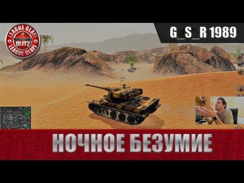 WoT Blitz - Самый тупой бой - World of Tanks Blitz (WoTB)