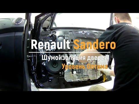 Шумоизоляция дверей Renault Sandero в уровне Премиум. АвтоШум.