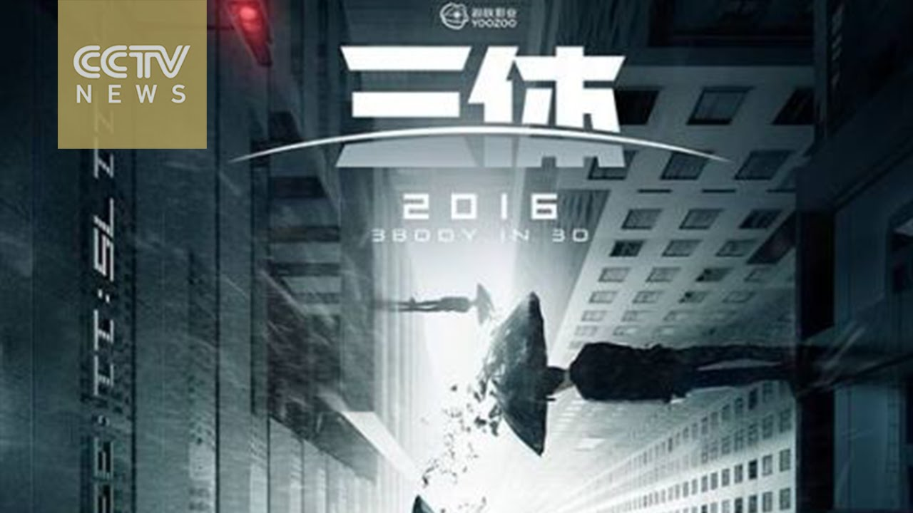 """The Three Body Problem"" movie: sci-fi made in China ..."