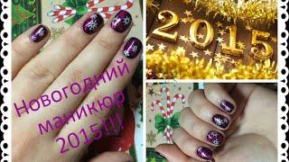 Новогодний маникюр | Стемпинг | Витражный гель-лак |New year's nail art tutorial