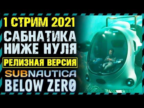 Видео: 🔴СТРИМ ПРОХОЖДЕНИЕ Subnautica Below Zero РЕЛИЗ - Сабнатика Ниже Нуля РЕЛИЗ