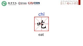 一级词汇 Chinese Words (HSK 1) :  吃 eat