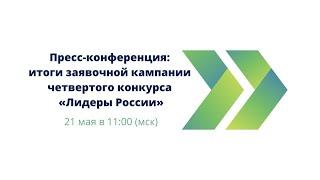 Итоги заявочной кампании четвертого конкурса «Лидеры России»