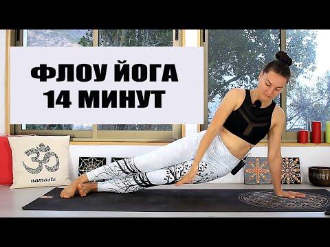 Флоу Йога за 14 минут на все тело | Chilelavida