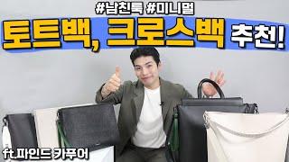 남친룩, 미니멀룩 완성 토트백,크로스백,클러치 추천 (…