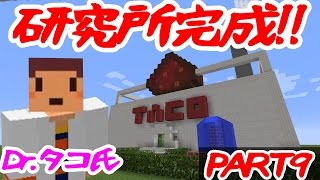 【たこらいす】Dr.タコのレッドストーン研究所!! PART9 【マインクラフト】 (研究所建設!! 編)