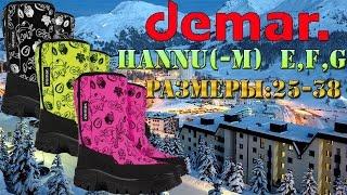 Зимние термоботинки Demar Hannu (-M) E,F,G. Видео обзор от STEPIKO.COM
