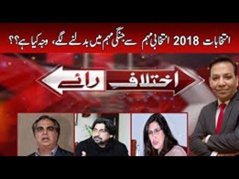 Ikhtalaf E Rai  | 8 May 2018 | 24 News HD