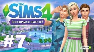 The sims 4 Веселимся вместе /#7 Семья Луны
