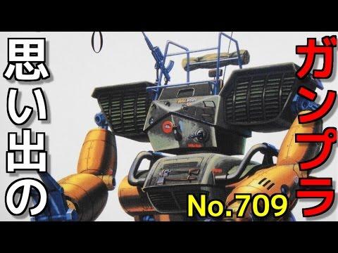 709 1/100 W.M.ギャロップタイプ  『戦闘メカ ザブングル』