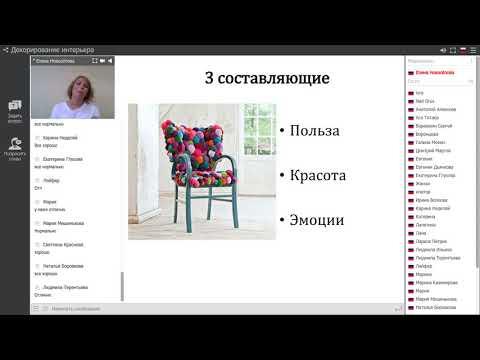 Елена Новосёлова - Декорирование интерьера. Чек-лист и лайфхаки