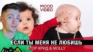 Егор Крид & MOLLY – Если ты меня не любишь (Mood Video) РЕАКЦИЯ