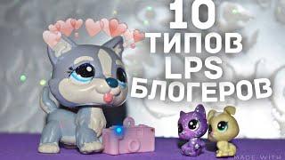 LPS: 10 ТИПОВ LPS-БЛОГЕРОВ!