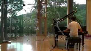 【高音質ジブリ】歌詞 風のとおり道  となりのトトロ 久石 譲 ピアノ My Neighbor Totoro【piano】