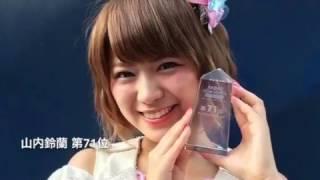 SKE48チームS 山内鈴蘭さんの応援コミュニティです! 私たちは鈴蘭さんの...