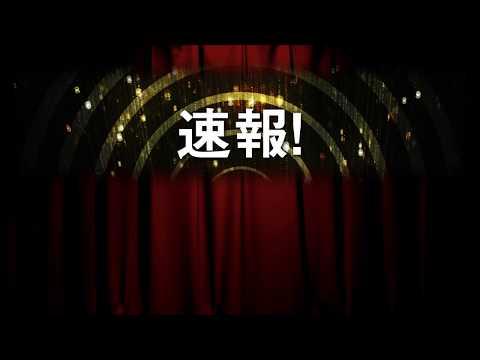 MANKAI STAGE『A3!』~AUTUMN & WINTER 2019~ 上演決定!
