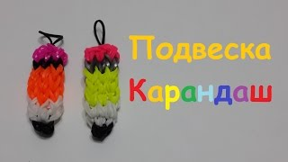 Необычная подвеска Карандаш из резинок Rainbow loom bands (pencil charm)