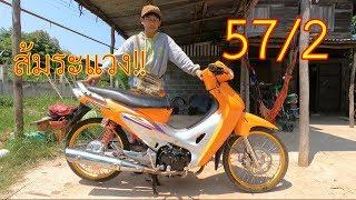 เวฟส้มระเเวง!!กับสเต็ป57/2 ทำเสร็จเมื่อวาน...!!!! สเต็ปดันโล🔥