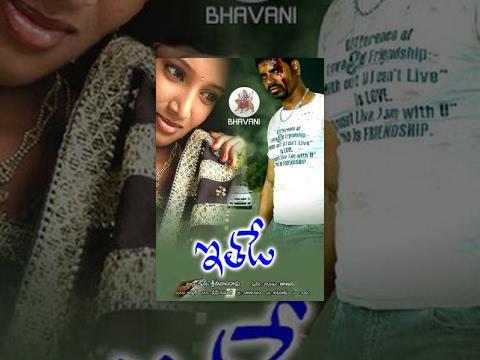 ithade-movie-||-telugu-full-movie-||-gayatri,-sekhar,-akshaya,-venu-vadde