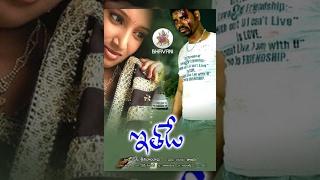 Ithade Movie || Telugu Full Movie || Gayatri, Sekhar, Akshaya, Venu Vadde