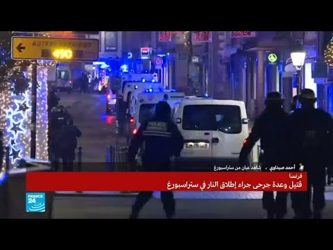 فرنسا ترفع مستوى التأهب الأمني بعد هجوم ستراسبورغ  - نشر قبل 1 ساعة
