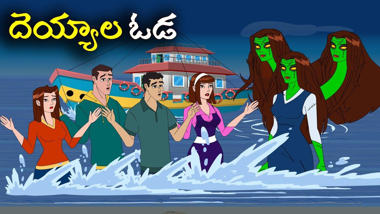 దెయ్యాల ఓడ | Telugu Stories | Telugu Horror Stories | Telugu Moral Stories | Bedtime Stories