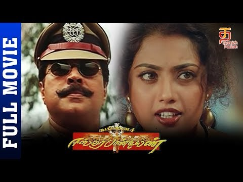 Commissioner Eeswar Pandiyan Tamil Full Movie HD | Mammootty | Meena | Kavya Madhavan | ThamizhPadam
