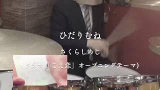 テレビ東京系ドラマ「こえ恋」オープニングテーマ さくらしめじ「ひだり...